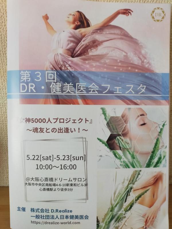 【DR•健美医会フェスタ】情報はコチラサムネイル